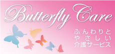 Butterfly Care